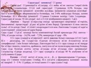 Сарысудың химиялық құрамы Сарысудың құрамындағы ақуыздар, сүт майы және лак