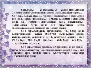 Сарысудың ақуызындағы аминқышқылдары құрамы алмастырылмайтын аминқышқылдарда