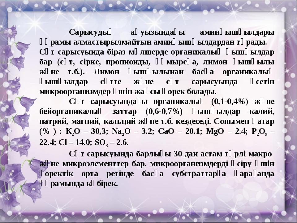 Сарысудың ақуызындағы аминқышқылдары құрамы алмастырылмайтын аминқышқылдарда...