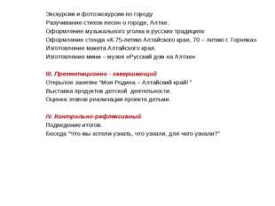 Экскурсии и фотоэкскурсии по городу Разучивание стихов песен о городе, Алтае.