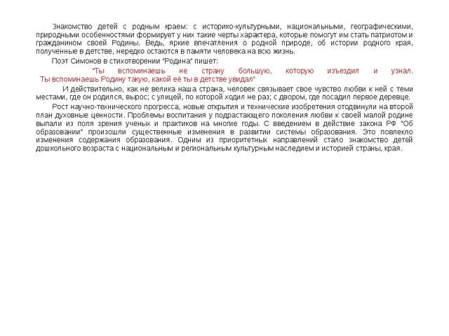 Знакомство детей с родным краем: с историко-культурными, национальными,...