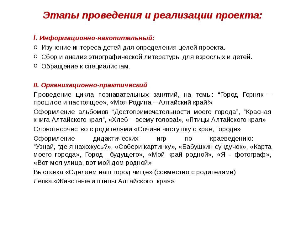 Этапы проведения и реализации проекта: I. Информационно-накопительный: Изучен...