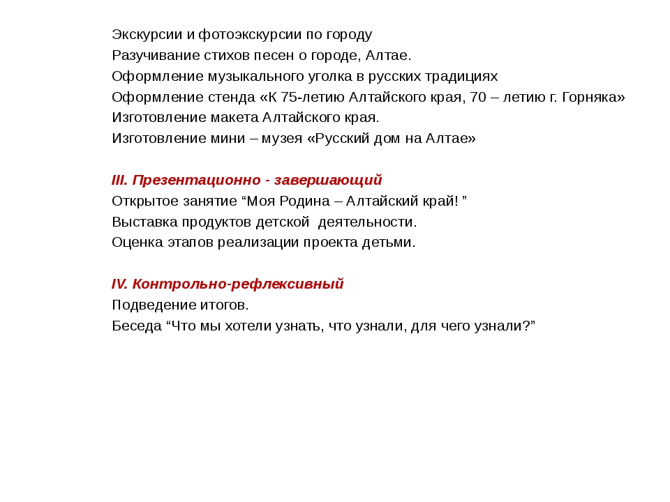 Экскурсии и фотоэкскурсии по городу Разучивание стихов песен о городе, Алтае....