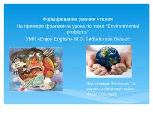"""Формирование умения чтения На примере фрагмента урока по теме """"Environmental"""