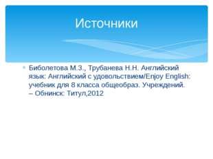 Биболетова М.З., Трубанева Н.Н. Английский язык: Английский с удовольствием/E