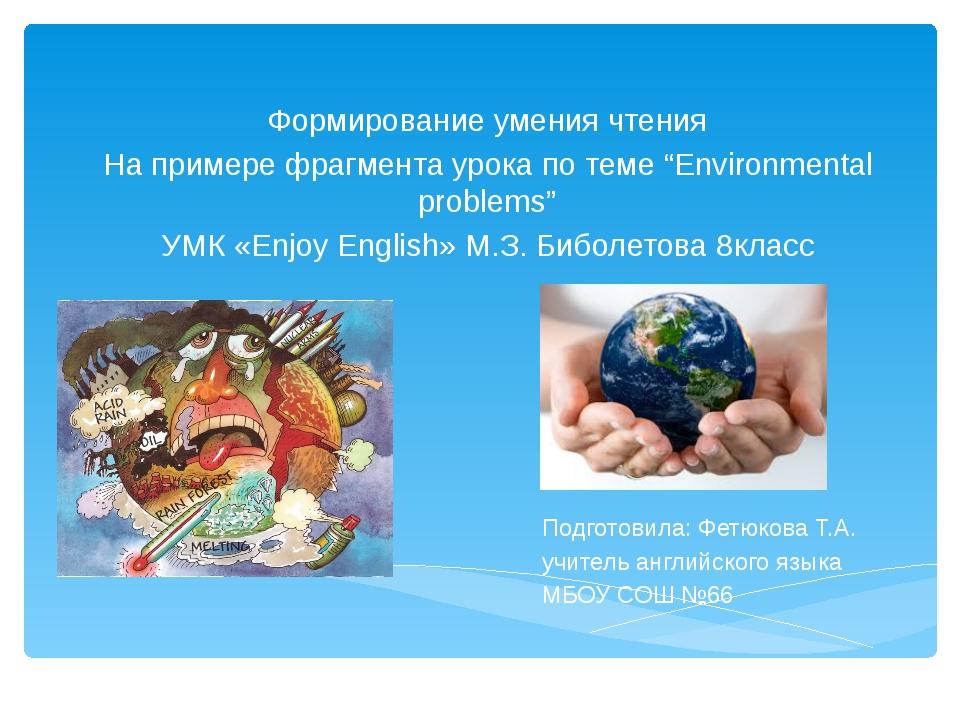 """Формирование умения чтения На примере фрагмента урока по теме """"Environmental..."""