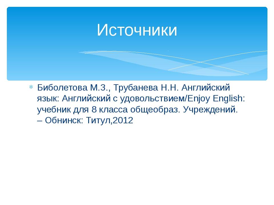 Биболетова М.З., Трубанева Н.Н. Английский язык: Английский с удовольствием/E...