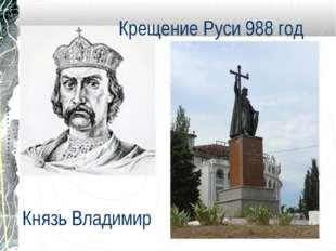 Князь Владимир Крещение Руси 988 год