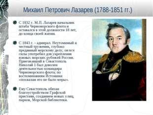Михаил Петрович Лазарев (1788-1851 гг.) С 1832 г. М.П. Лазарев начальник штаб