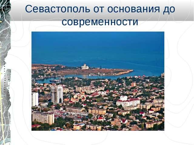 Севастополь от основания до современности