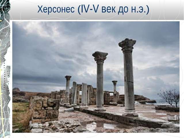Херсонес (IV-V век до н.э.)