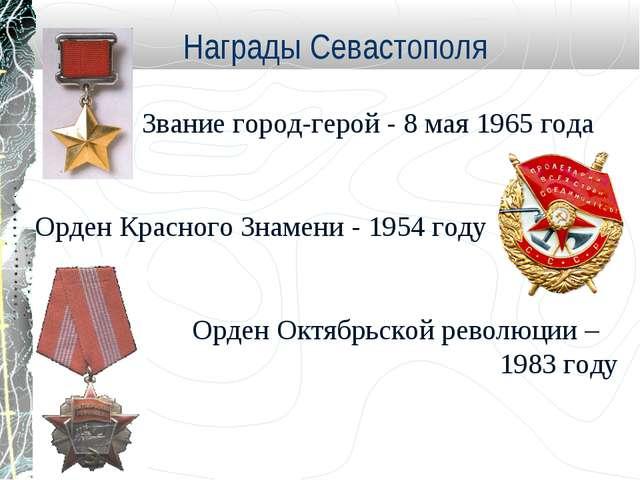 Награды Севастополя Звание город-герой - 8 мая 1965 года Орден Красного Знаме...