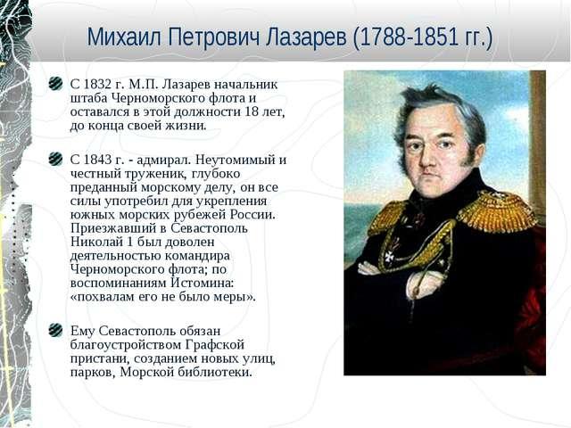 Михаил Петрович Лазарев (1788-1851 гг.) С 1832 г. М.П. Лазарев начальник штаб...