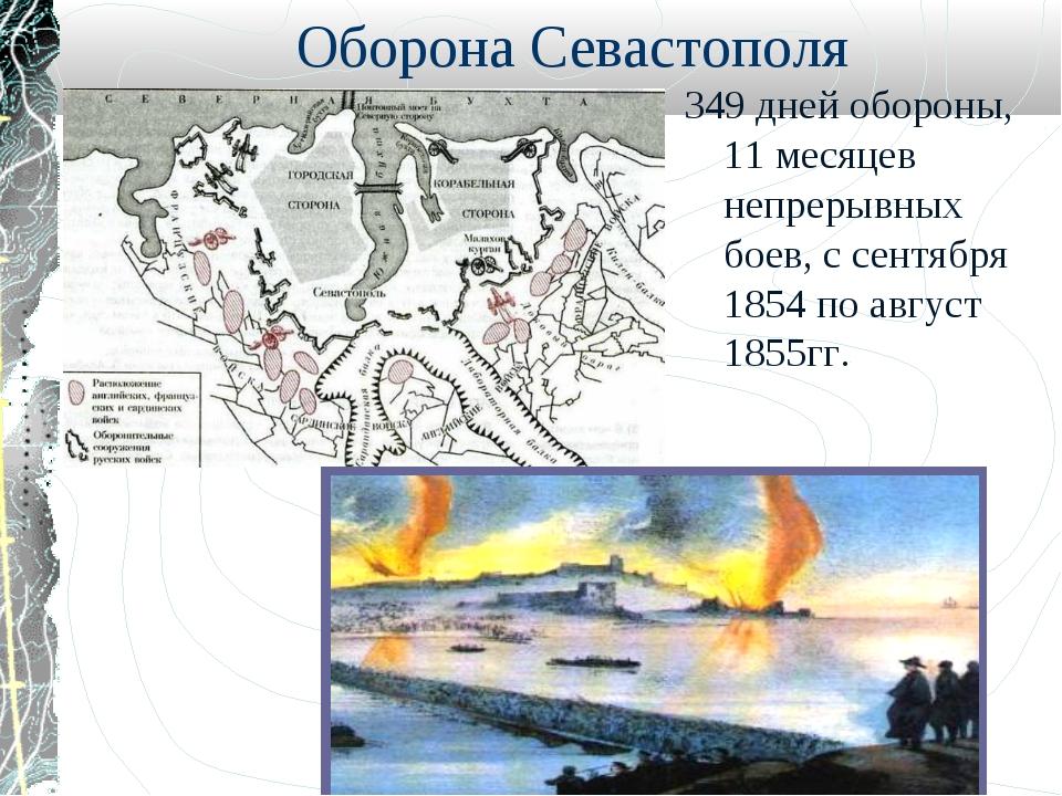Оборона Севастополя 349 дней обороны, 11 месяцев непрерывных боев, с сентября...