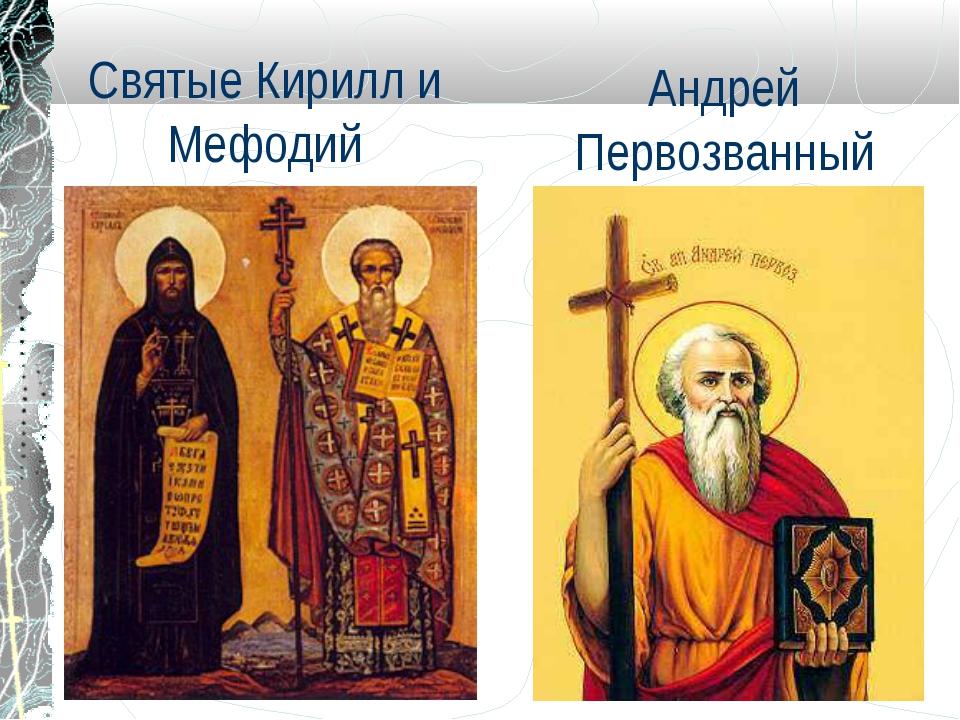 Святые Кирилл и Мефодий Андрей Первозванный