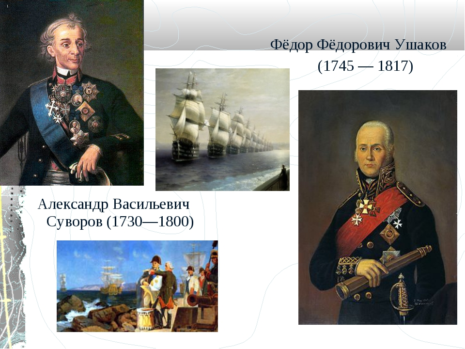 Александр Васильевич Суворов (1730—1800) Фёдор Фёдорович Ушаков (1745— 1817)