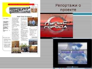 Репортажи о проекте
