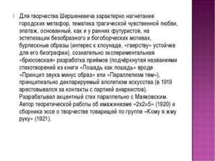 Для творчества Шершеневича характерно нагнетание городских метафор, тематика