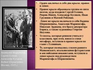 Анатолий Мариенгоф, Сергей Есенин, Александр Кусиков, Вадим Шершеневич. Москв