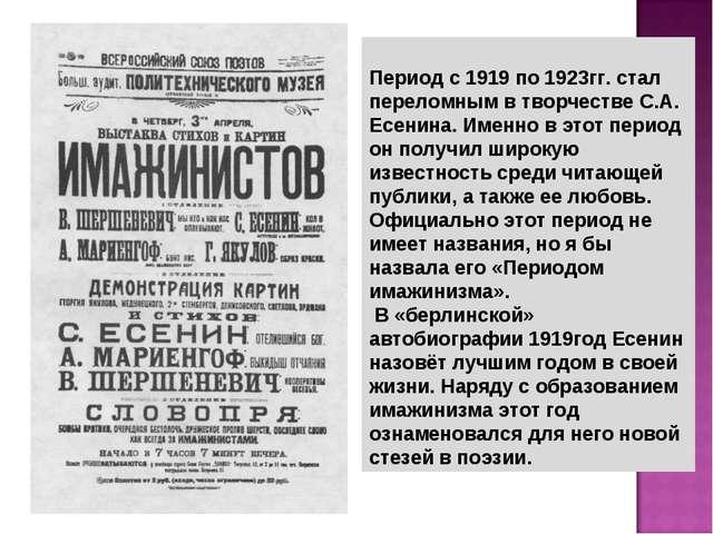 Период с 1919 по 1923гг. стал переломным в творчестве С.А. Есенина. Именно в...