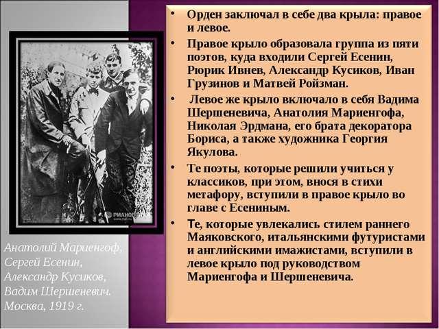 Анатолий Мариенгоф, Сергей Есенин, Александр Кусиков, Вадим Шершеневич. Москв...