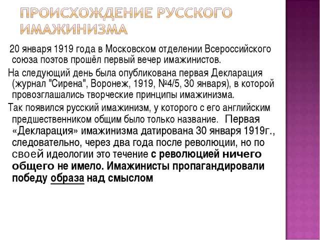 20 января 1919 года в Московском отделении Всероссийского союза поэтов прошё...