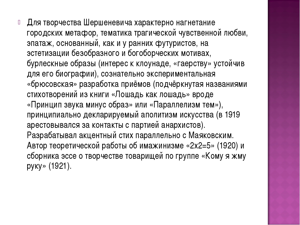 Для творчества Шершеневича характерно нагнетание городских метафор, тематика...