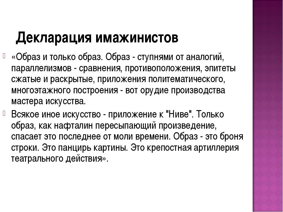 Декларация имажинистов «Образ и только образ. Образ - ступнями от аналогий, п...