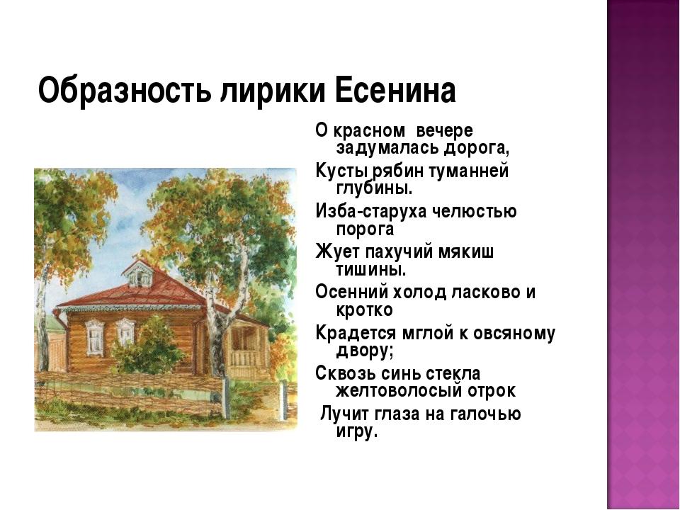 Образность лирики Есенина О красном вечере задумалась дорога, Кусты рябин тум...