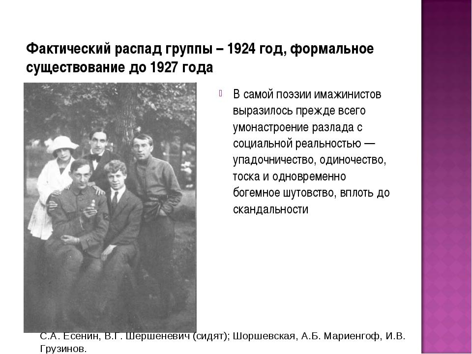 Фактический распад группы – 1924 год, формальное существование до 1927 года В...