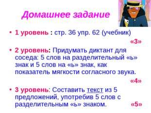 Домашнее задание 1 уровень : стр. 36 упр. 62 (учебник) «3» 2 уровень: Придум