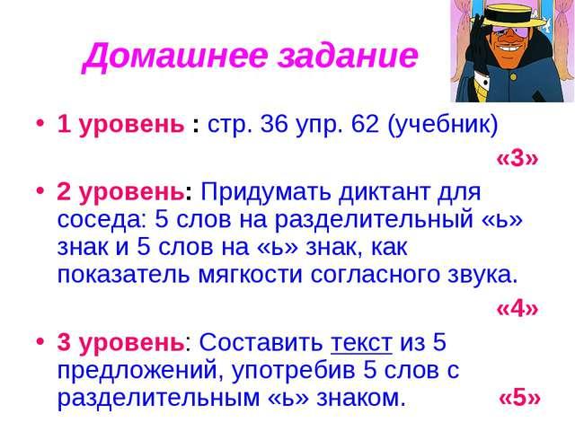 Домашнее задание 1 уровень : стр. 36 упр. 62 (учебник) «3» 2 уровень: Придум...