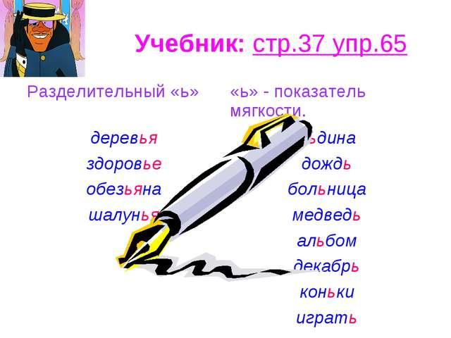 Учебник: стр.37 упр.65