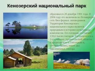 . Кенозерский национальный парк образовался 28 декабря 1991 года. В 2004 году