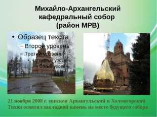 Михайло-Архангельский кафедральный собор (район МРВ) 21 ноября 2008 г. еписко
