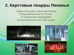 2. Карстовые пещеры Пинежья Самые большие и многочисленные в Европейской част