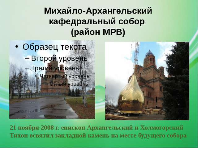 Михайло-Архангельский кафедральный собор (район МРВ) 21 ноября 2008 г. еписко...