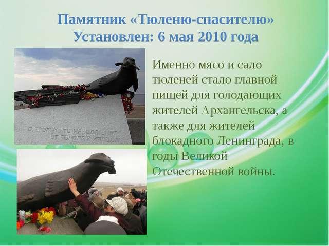 Памятник «Тюленю-спасителю» Установлен: 6 мая 2010 года Именно мясо и сало тю...