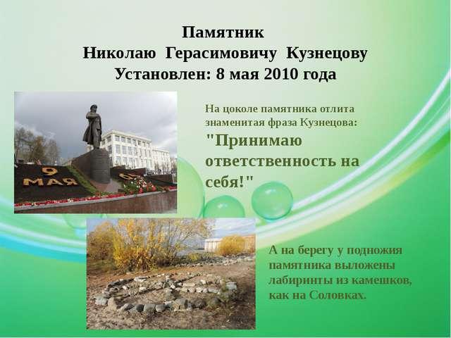 Памятник Николаю Герасимовичу Кузнецову Установлен: 8 мая 2010 года На цоколе...