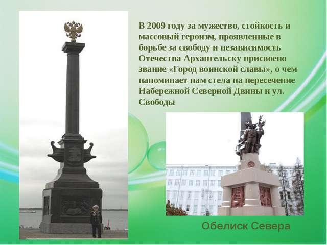 В 2009 году за мужество, стойкость и массовый героизм, проявленные в борьбе з...