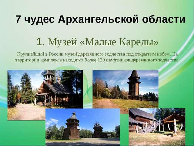 Памятники природы архангельской области фото с описанием цены на памятники волгограда донецк