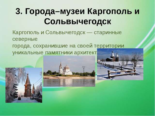 3. Города–музеи Каргополь и Сольвычегодск Каргополь и Сольвычегодск — старинн...