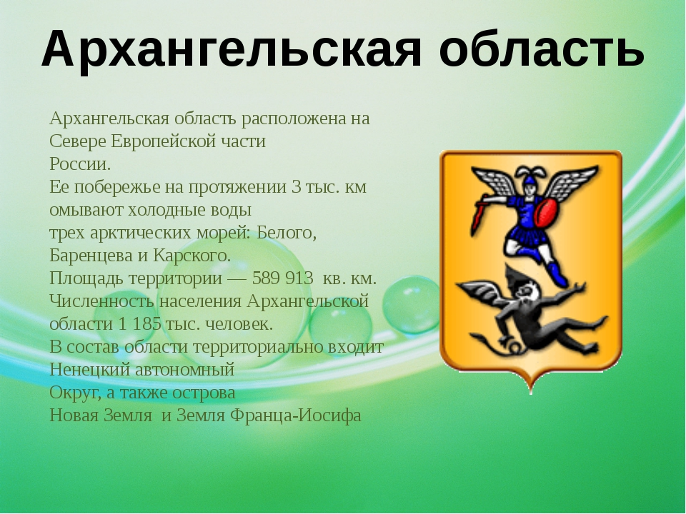 Архангельская область Архангельская область расположена на Севере Европейской...