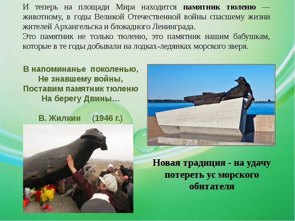 И теперь на площади Мира находится памятник тюленю — животному, в годы Велико...