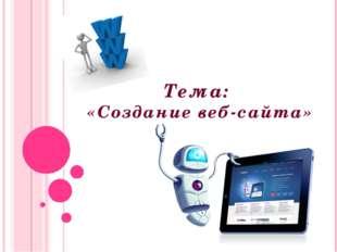 Тема: «Создание веб-сайта»