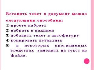 Вставить текст в документ можно следующими способами: просто набрать набрать