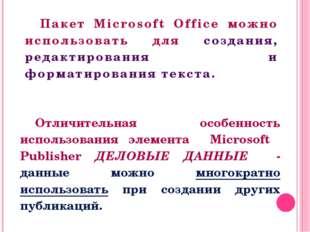 Отличительная особенность использования элемента Microsoft Publisher ДЕЛОВЫЕ