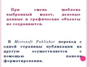 В Microsoft Publisher переход с одной страницы публикации на другую осущест