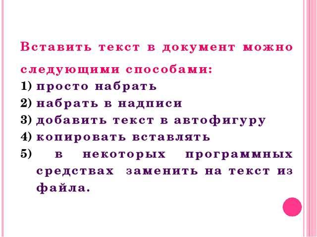 Вставить текст в документ можно следующими способами: просто набрать набрать...