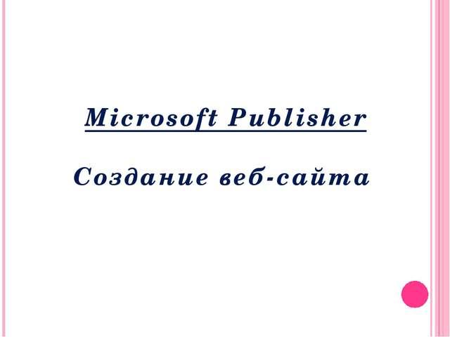 Microsoft Publisher Создание веб-сайта